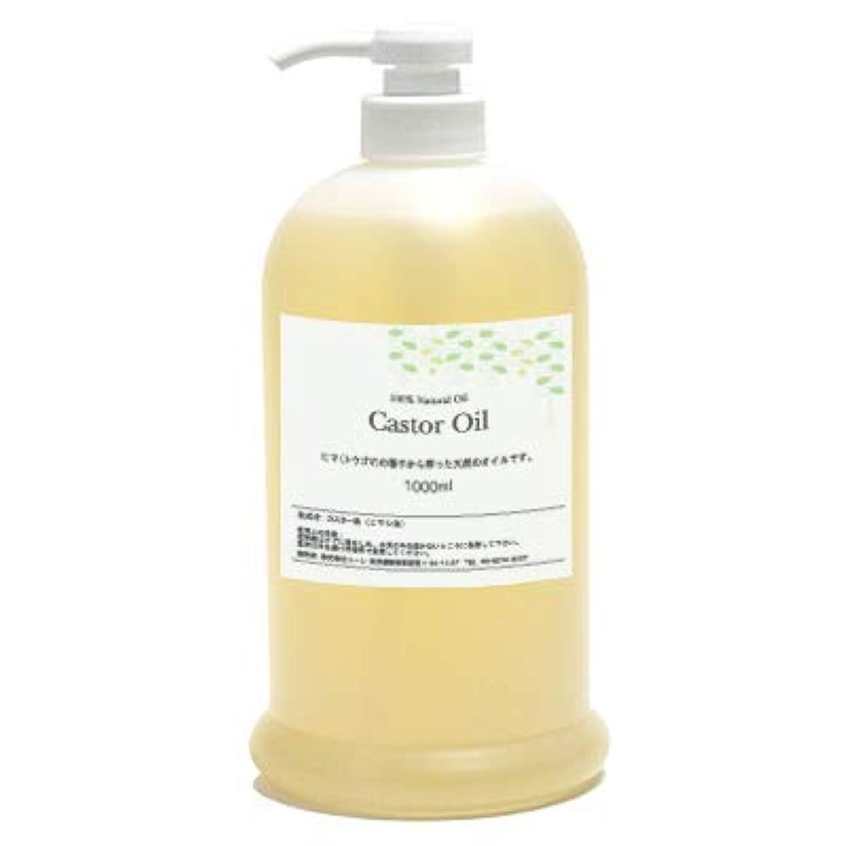 支配するすり減る寄生虫ひまし油 1000ml(1Lヒマシ油ヒマシオイル業務用):マッサージオイル