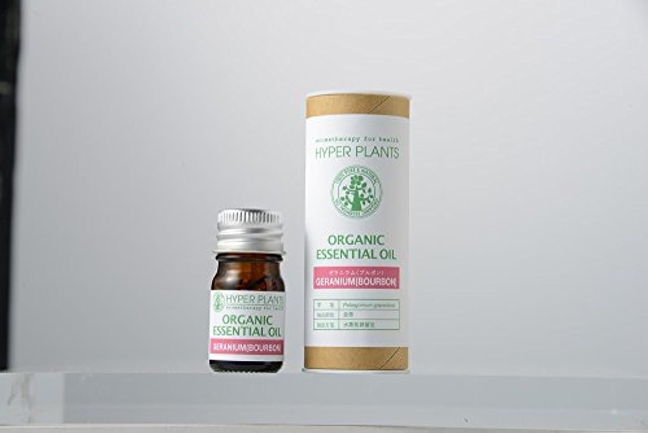肌寒い間違い梨HP オーガニックエッセンシャルオイル ゼラニウム(ブルボン) 5ml