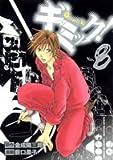 ギミック! 8 (ヤングジャンプコミックス)