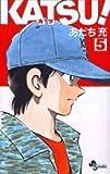 KATSU! (5) (少年サンデーコミックス)