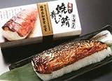 越前水産 越前田村屋 手押し焼き鯖寿し 2本セット