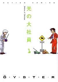 光の大社員 1 (アクションコミックス)