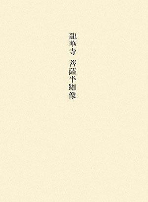龍華寺 菩薩半跏像 (美術研究作品資料)