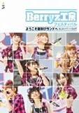 Berryz工房 フェスティバル~ようこそ雄叫びランドへ~ [DVD]