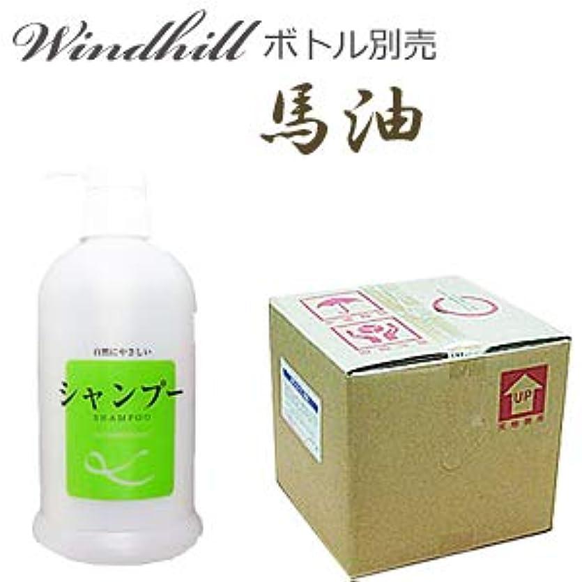 鍔ガラス不忠なんと! 500ml当り190円 Windhill 馬油 業務用 シャンプー フローラルの香り 20L