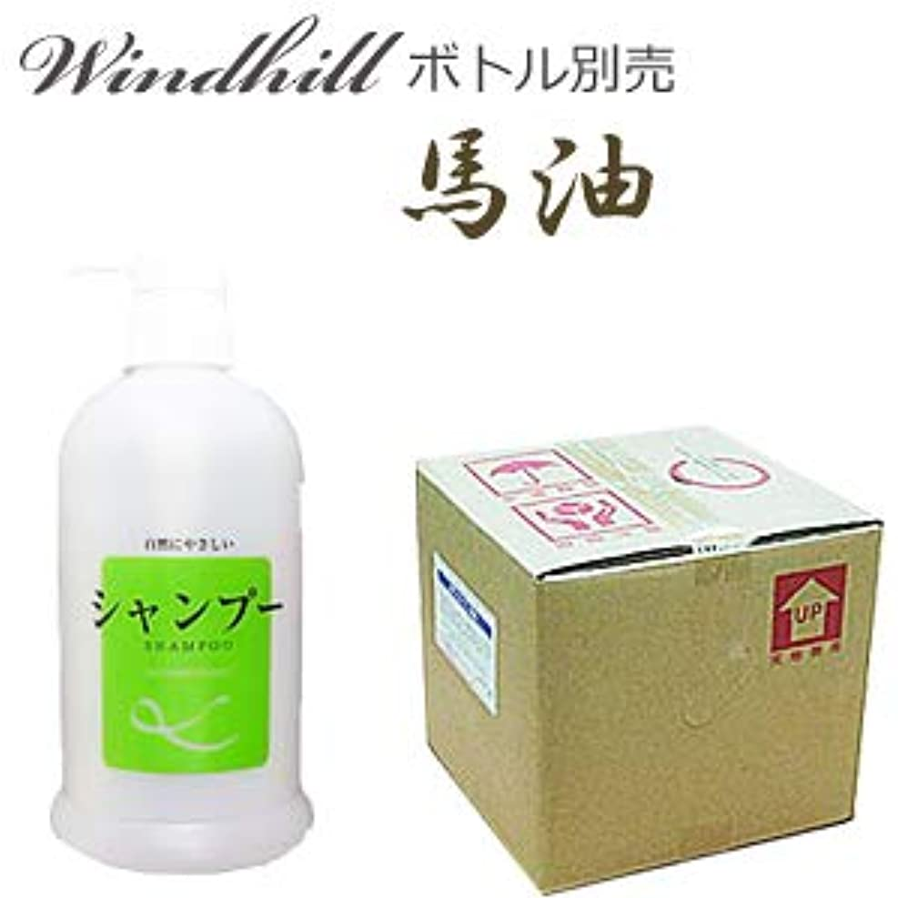 恨みインペリアルバクテリアなんと! 500ml当り190円 Windhill 馬油 業務用 シャンプー フローラルの香り 20L