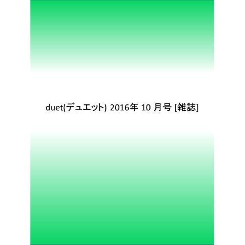 duet(デュエット) 2016年 10 月号 [雑誌]