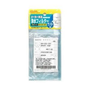 冷蔵庫フィルター S 624-223-1257H/62-8590-57