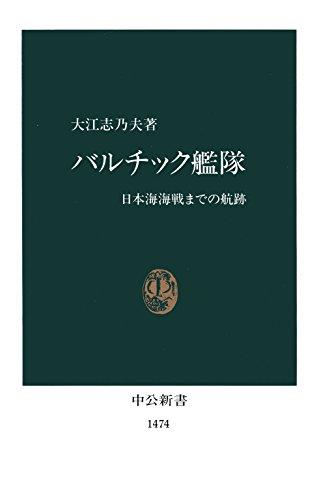 バルチック艦隊 日本海海戦までの航跡 (中公新書)の詳細を見る
