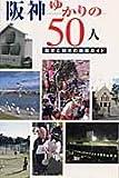 阪神ゆかりの50人―これだけは知っておきたい (神戸新聞MOOK)