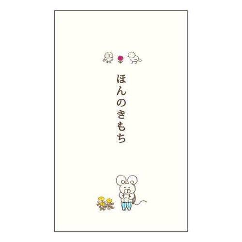 オリエンタルベリー ポチ袋 今井杏 ほんのきもち EM-2967