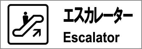 標識スクエア 「エスカレーター」 ヨコ 【プレート】 400×138mm CTK2049 8枚組