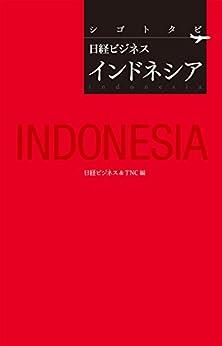 [日経ビジネス&TNC]のシゴトタビ 日経ビジネス インドネシア