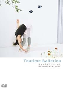 ティータイムバレリーナ~おうちで楽しむはじめてのバレエ [DVD]