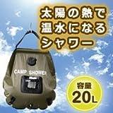 comolife(コモライフ) 簡易シャワー&ウォータータンク