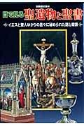 目で見る聖遺物と聖書―イエスと聖人ゆかりの品々に秘められた謎と奇蹟 (別冊歴史読本 29)の詳細を見る