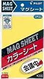 パイロット マグシート ヒエンビ ハーフサイズ Y WBGE-H08-Y 10セット