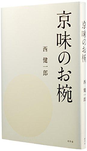 京味のお椀の詳細を見る
