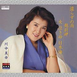 遣らずの雨/越前岬/女 泣き砂 日本海 ~プラチナシリーズ~ (MEG-CD)
