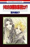 少年はその時群青の風を見たか? / 酒井 美詠子 のシリーズ情報を見る
