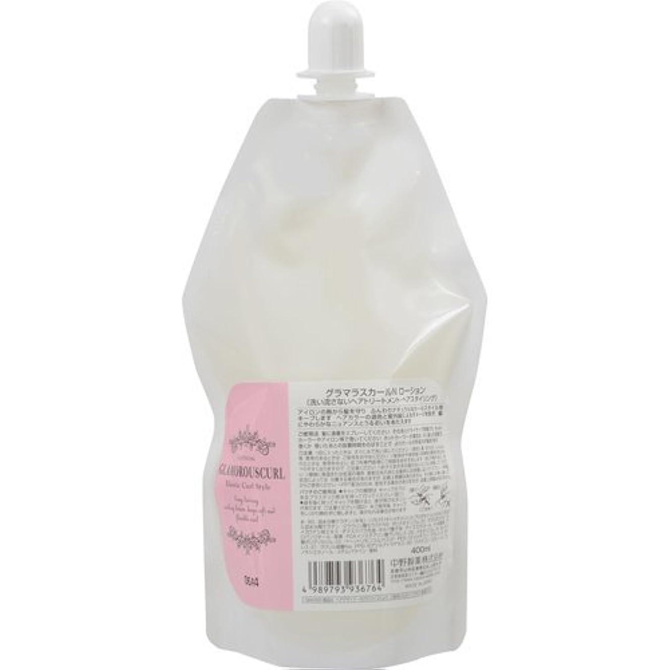 持つゴミ箱を空にする手当中野製薬 グラマラスカールN ローション 400ml