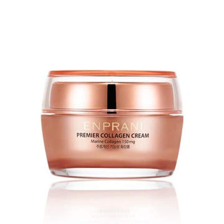 不健康面しがみつくエンプラニ プレミア コラーゲン クリーム 50ml / ENPRANI Premier Collagen Cream 50ml [並行輸入品]