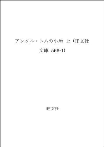 アンクル・トムの小屋 上 (旺文社文庫 566-1)の詳細を見る