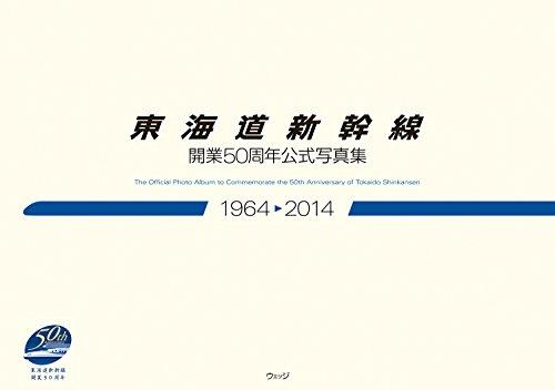 東海道新幹線開業50周年公式写真集の詳細を見る