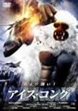 アイス・コング [DVD]