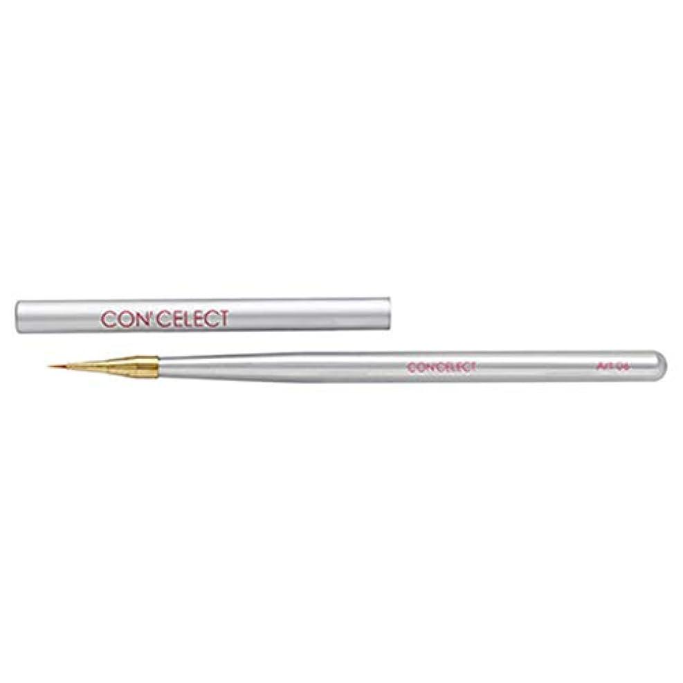 空気協同おとこCON'CELECT コンセレクト ネイルブラシ アート 06 (キャップ付)