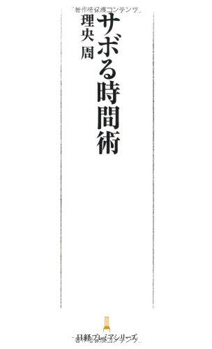 サボる時間術 日経プレミアシリーズ