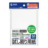 【まとめ 2セット】 サンワサプライ インクジェット試し刷りハガキ(厚手タイプ) JP-HKTEST5