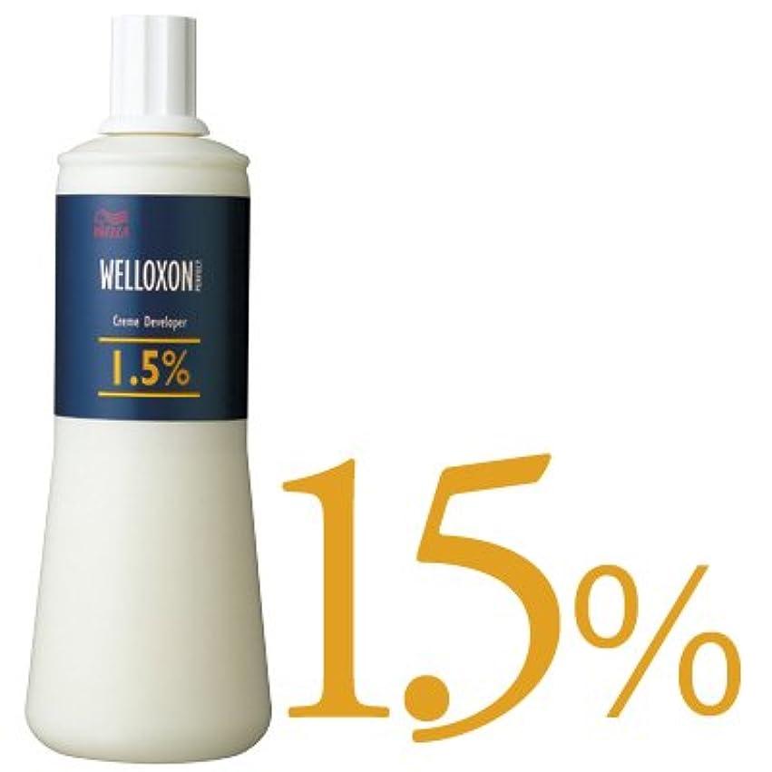 屋内で一人で比率ウエラ ウエロキソンパーフェクト 1.5%