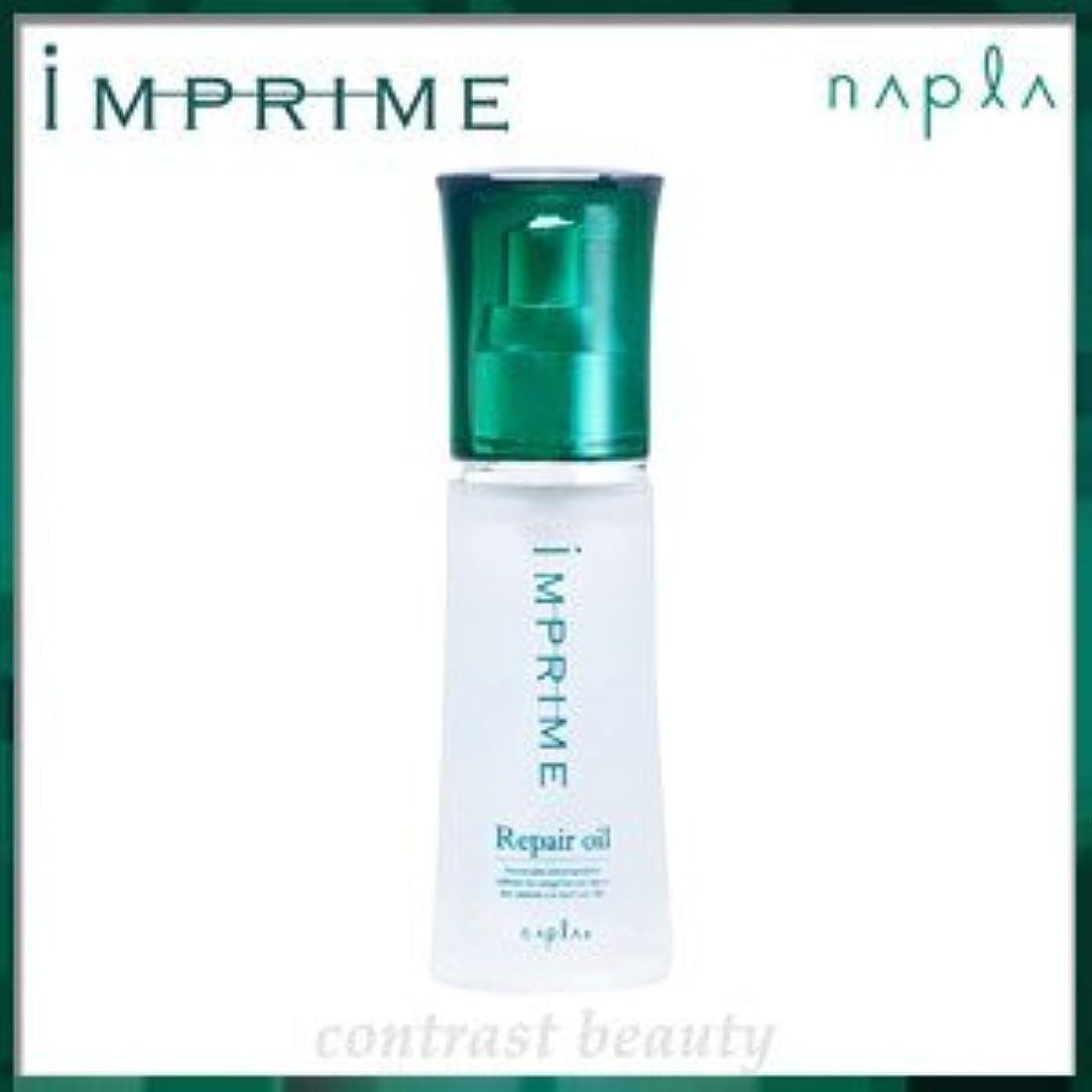 浪費ビタミン常に【X2個セット】 ナプラ インプライム リペアオイル 35ml IMPRIME napla