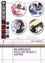 宇宙家族ノベヤマ 1 (ビッグコミックス)の詳細を見る