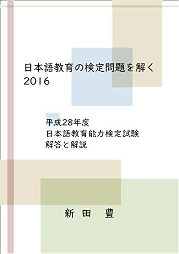 日本語教育の検定問題を解く2016: 平成28年度日本語教育能力検定試験 解答と解説
