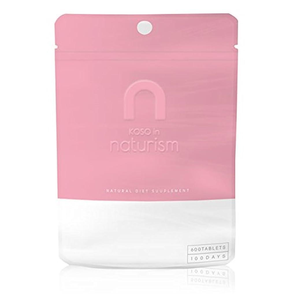 ナサニエル区決してオートマトン酵素 in ナチュリズム ピンク naturism pink 600粒入 約100日分 [健康補助食品]koso in