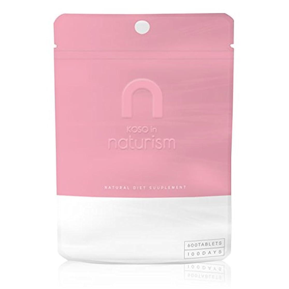 息苦しい熟考する安定酵素 in ナチュリズム ピンク naturism pink 600粒入 約100日分 [健康補助食品]koso in
