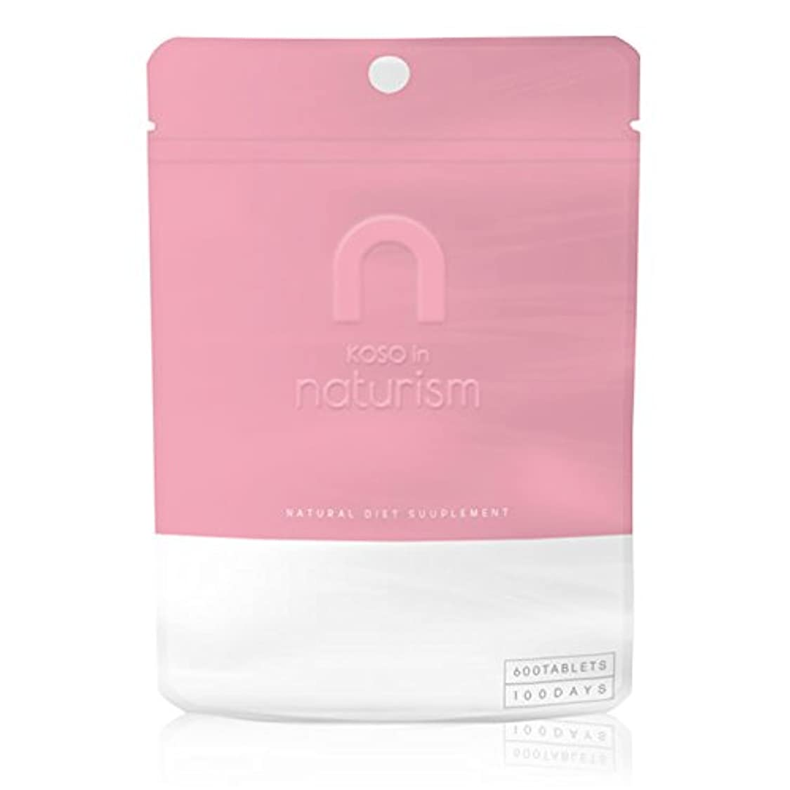尽きるアセンブリ小康酵素 in ナチュリズム ピンク naturism pink 600粒入 約100日分 [健康補助食品]koso in