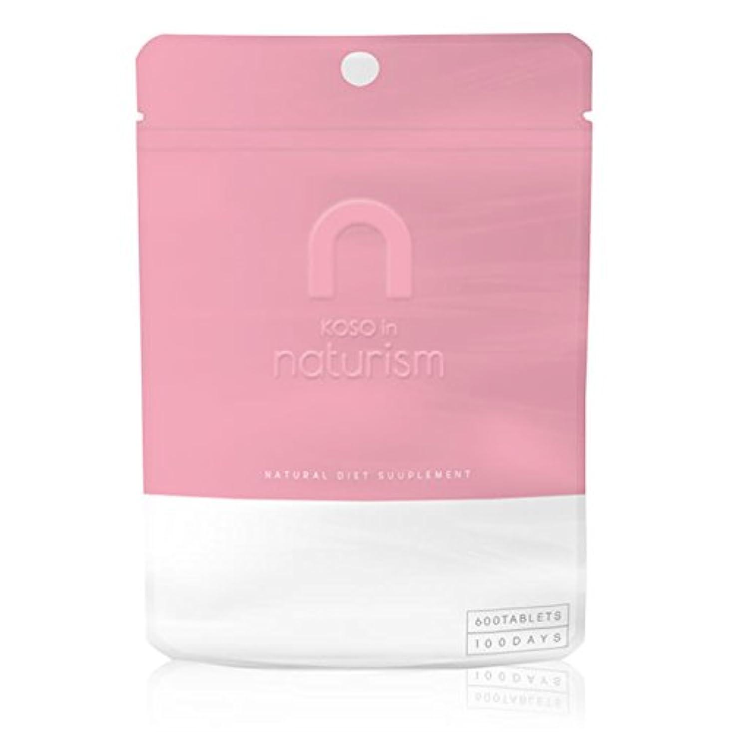 眠りクスクスハードウェア酵素 in ナチュリズム ピンク naturism pink 600粒入 約100日分 [健康補助食品]koso in