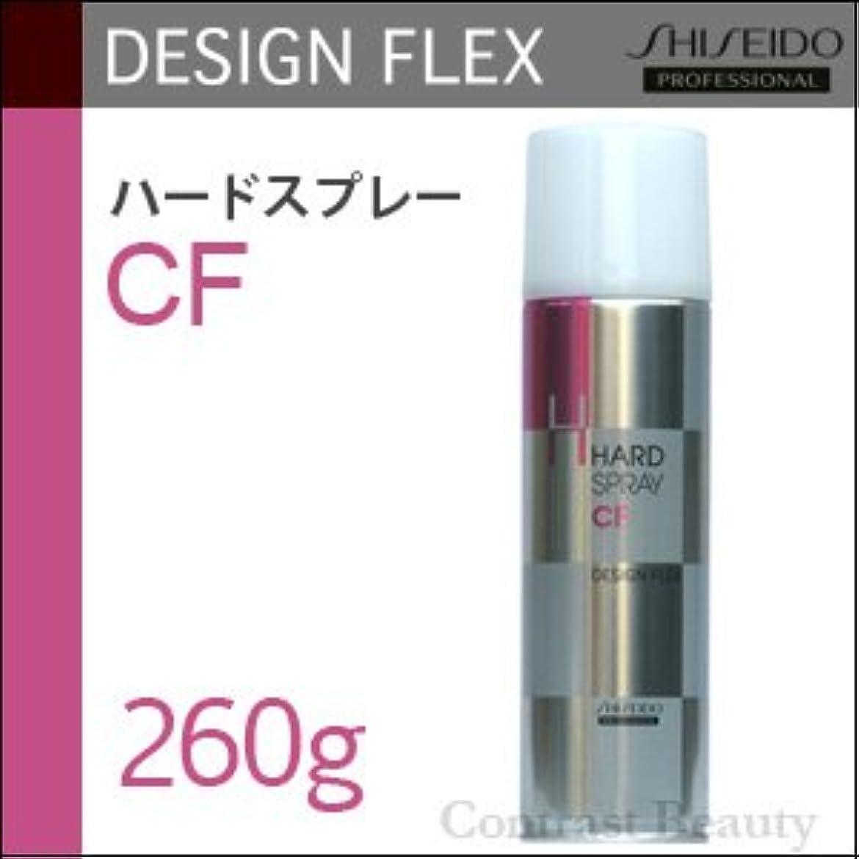 中央値通信網赤【x5個セット】 資生堂 デザインフレックス ハードスプレーCF 260g