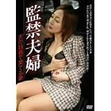 監禁夫婦 [DVD]