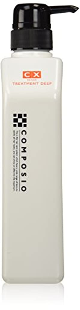 ラリー乳製品ラベルデミ コンポジオ CXリペアトリートメント ディープ 550g