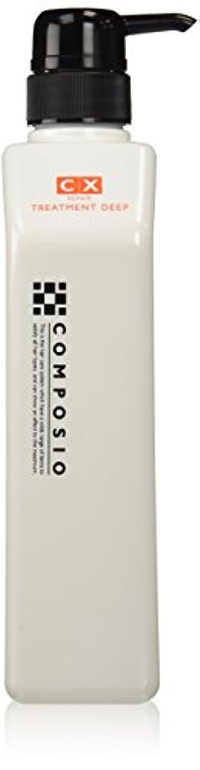 概要錆びオンデミ コンポジオ CXリペアトリートメント ディープ 550g