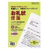 コクヨ お礼状便箋 A4横罫22行 便箋10枚・封筒5枚 ヒ-582 (×10セット)