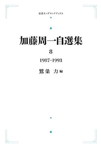 加藤周一自選集 8 1987-1993 (岩波オンデマンドブックス)