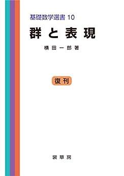 [横田 一郎]の群と表現 基礎数学選書 10