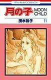月の子―Moon child (第11巻) (花とゆめCOMICS)