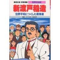 学習漫画 世界の伝記 (16) (学習漫画・世界の伝記)