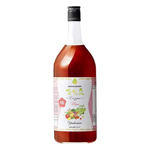 優光泉酵素(梅味) フルボトル1200ml (エリカ健康道場オリジナル酵素ドリンク) 安心返金保証付き